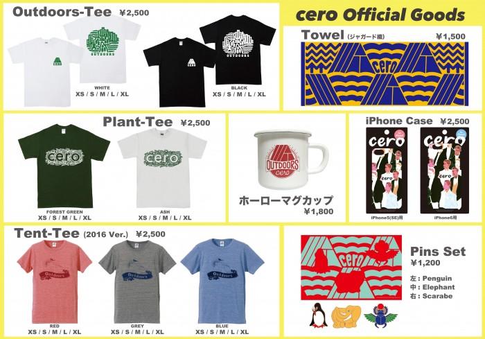 cero goods